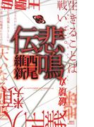 【セット商品】 西尾維新『伝説』シリーズ8冊セット(講談社ノベルス)