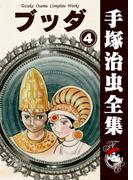 【オンデマンドブック】ブッダ 4 (B5版 手塚治虫全集)