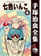 【オンデマンドブック】七色いんこ 4 (B5版 手塚治虫全集)