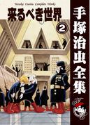 【オンデマンドブック】来るべき世界 2 (B5版 手塚治虫全集)