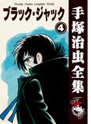 【オンデマンドブック】ブラック・ジャック 4 (B6版 手塚治虫全集)