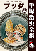 【オンデマンドブック】ブッダ 4 (B6版 手塚治虫全集)