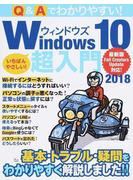Q&Aでわかりやすい!Windows 10超入門 2018