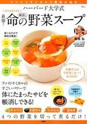 ハーバード大学式最強!命の野菜スープ ファイトケミカルで病気が治る