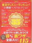東京ディズニーランド&シーお得技ベストセレクション 2018