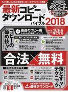最新コピー&ダウンロードバイブル2018 (晋遊舎ムック)(晋遊舎ムック)
