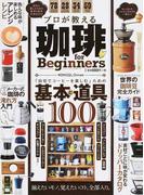 プロが教える珈琲 for Beginners