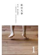 床は大事 第1巻 床を語る――建築家の視点 「床」のない家はない