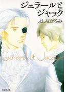 ジェラールとジャック(白泉社文庫)