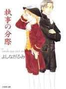 執事の分際(白泉社文庫)