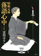 【期間限定 無料】昭和元禄落語心中(1)