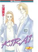 【期間限定 無料】KIRAI(2)