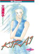 【期間限定 無料】KIRAI(3)