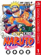 ≪期間限定 20%OFF≫【セット商品】NARUTO―ナルト― カラー版 全72巻≪完結≫