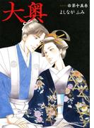 大奥(15)(ジェッツコミックス)