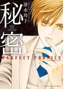 秘密 パーフェクトプロファイル(花とゆめコミックス)