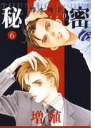 秘密 season 0 (6)(花とゆめコミックススペシャル)