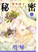秘密 season 0 (5)(花とゆめコミックススペシャル)