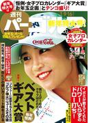 週刊パーゴルフ 2018/1/9・1/16号合併号