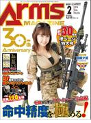 月刊アームズマガジン2018年2月号(月刊アームズマガジン)