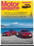 Motor Magazine 2018年2月号/No.751
