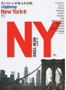 New York本 ALL ABOUT NEW YORK