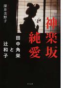 神楽坂純愛 田中角栄と辻和子