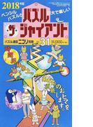 パズル・ザ・ジャイアント Vol.31(2018年版) カックロ・スリザーリンク・クロスワード・ヤジリン他ジャイアントパズルの祭りだわっしょい