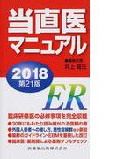 当直医マニュアル 2018