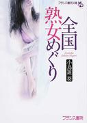 全国熟女めぐり (フランス書院文庫)
