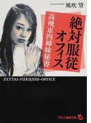絶対服従オフィス 高飛車四姉妹秘書 (フランス書院文庫)