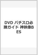 DVD パチスロ必勝ガイド 神映像BES