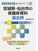 宮城県・仙台市の保健体育科過去問 2019年度版