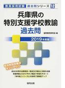 兵庫県の特別支援学校教諭過去問 2019年度版