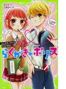らくがき☆ポリス 4 ニセモノだけどキミが好き!