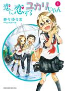 恋に恋するユカリちゃん 1 (ゲッサン少年サンデーコミックス)(ゲッサン少年サンデーコミックス)