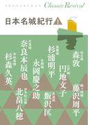 日本名城紀行 1