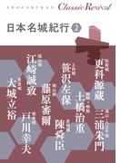 日本名城紀行 2