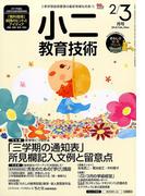 小二教育技術 2018年 03月号 [雑誌]