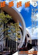 建築技術 2018年 02月号 [雑誌]