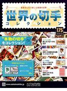 世界の切手コレクション 2018年 1/24号 [雑誌]