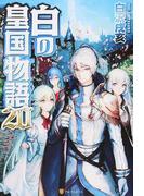 白の皇国物語 20