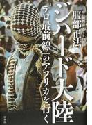 ジハード大陸 「テロ最前線」のアフリカを行く