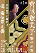 宮尾登美子 電子全集1『櫂/岩伍覚え書』(宮尾登美子 電子全集)