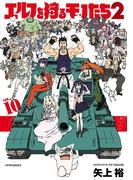 エルフを狩るモノたち2(10)(メテオコミックス)