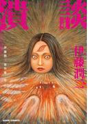 伊藤潤二傑作集 11巻 潰談
