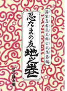 落第忍者乱太郎公式忍器編 忍たまの友 地之巻(朝日コミックス)