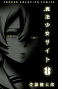 魔法少女サイト 8(少年チャンピオンコミックス・タップ!)
