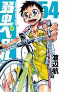 弱虫ペダル 54(少年チャンピオン・コミックス)