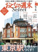 おとなの週末セレクト「東京駅を味わいつくす!」〈2018年1月号〉